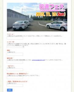 日進フェス2015 痛車エントリー - Google Chrome 20151012 195430.bmp