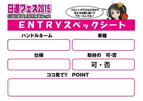 entryspec2015