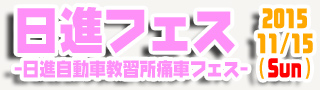「日進フェス」日進自動車教習所痛車フェス2015